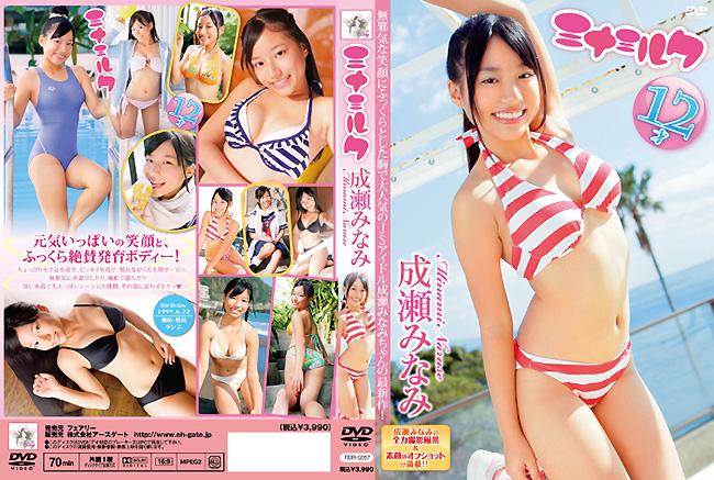 成瀬みなみ   ミナミルク   DVD