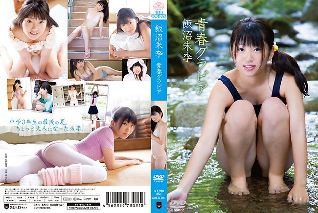 飯沼朱李   青春グラビア   DVD