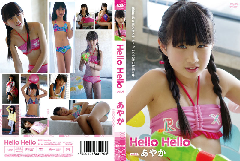 あやか | ハローハロー vol.4 | DVD
