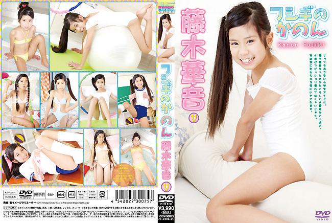 藤木華音 | フシギのかのん | DVD