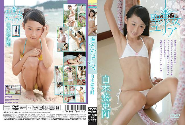 白木悠吏阿 | 聖少女ユリア | DVD