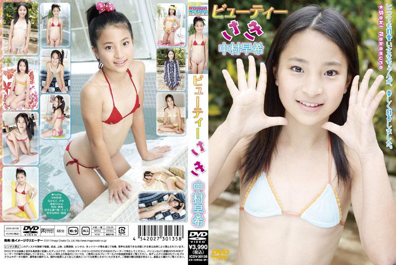 中村早希   ビューティーさき   DVD