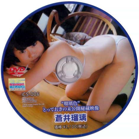 """蒼井瑠璃   """"瑠璃色"""" とっておきの未公開秘蔵映像   DVD"""