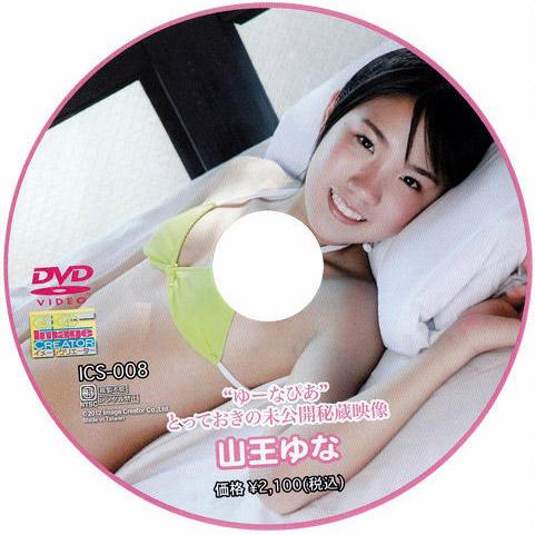 """山王ゆな   """"ゆーなぴあ"""" とっておきの未公開秘蔵映像   DVD"""