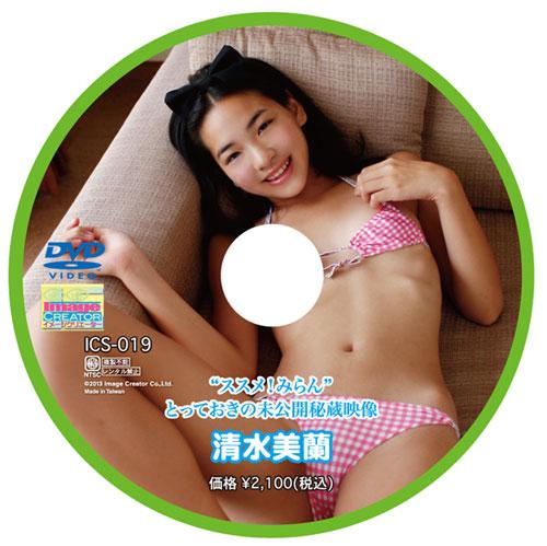 """清水美蘭   """"ススメ!みらん"""" とっておきの未公開秘蔵映像   DVD"""