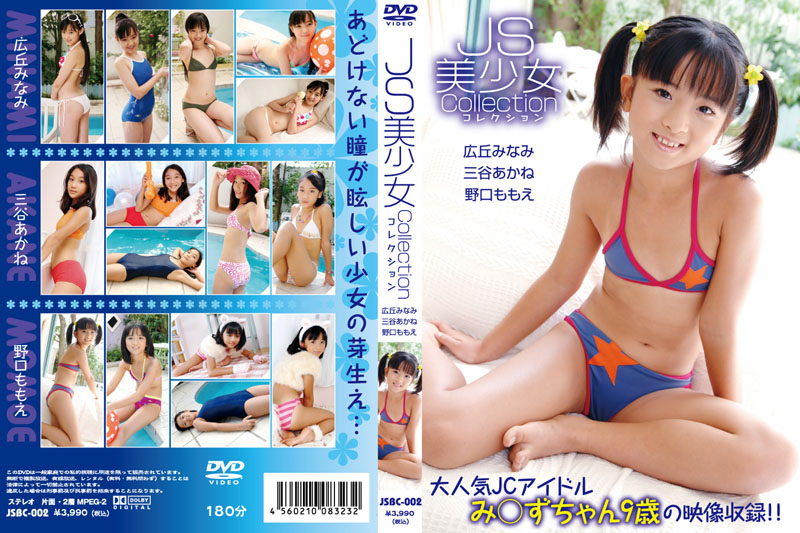広丘みなみ, 三谷あかね, 野口ももえ | JS美少女 コレクション2 | DVD