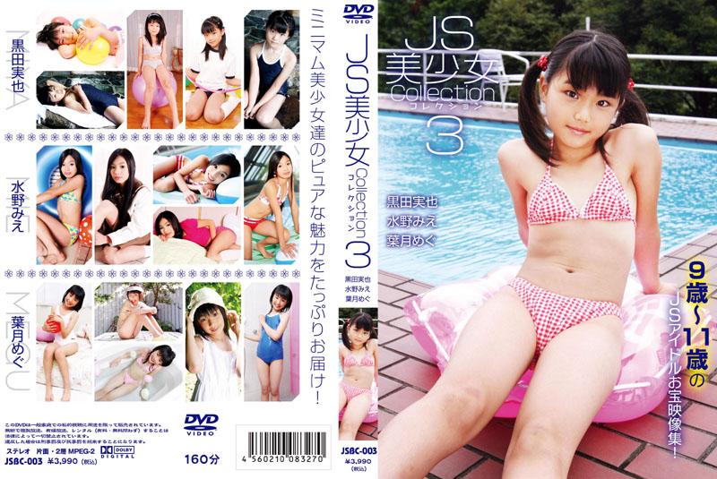 葉月めぐ, 黒田美也, 水野みえ   JS美少女 コレクション3   DVD
