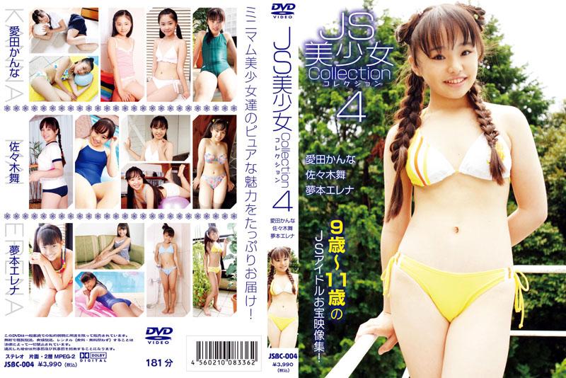 佐々木舞, 愛田かんな, 夢本エレナ   JS美少女 コレクション4   DVD