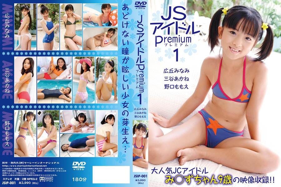 広丘みなみ, 三谷あかね, 野口ももえ   JSアイドル Premium 1   DVD