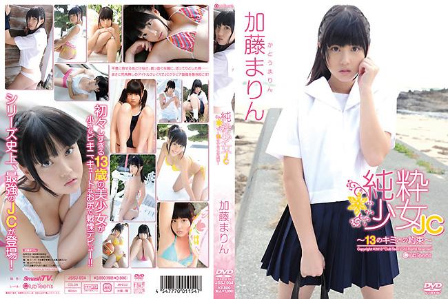 加藤まりん | 純粋少女JC ~13のキミとの約束~ | DVD