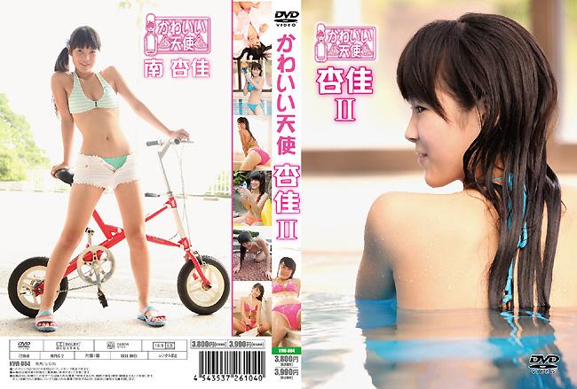 南杏佳 | かわいい天使 2 | DVD