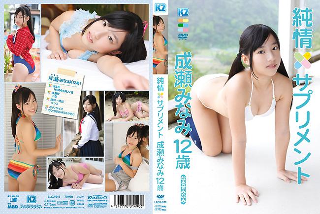 成瀬みなみ | 純情サプリメント | DVD