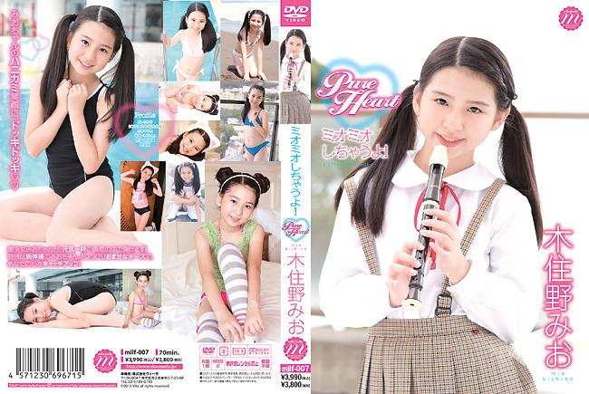 木住野みお | Pure Heart | DVD