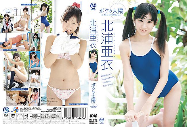 北浦亜衣   ボクの太陽   DVD