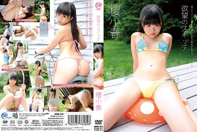 櫻小春 | 欲望のスイッチ | DVD