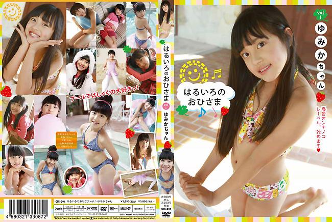 ゆみか | はるいろのおひさま vol.1 | DVD