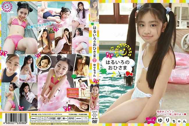 ゆり   はるいろのおひさま vol.2   DVD