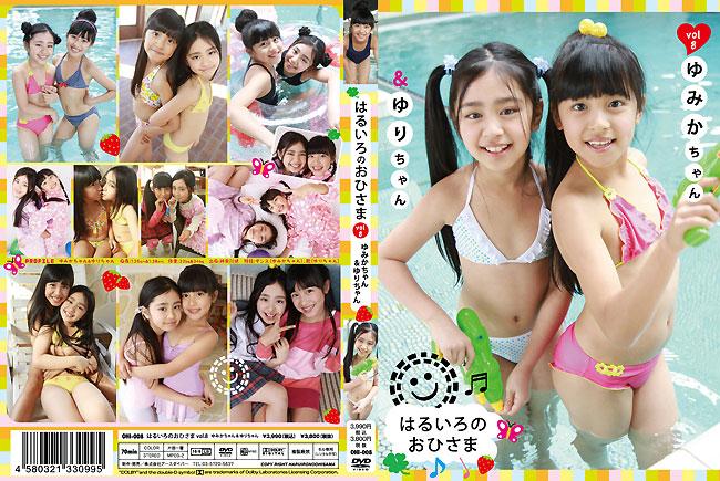ゆみか, ゆり   はるいろのおひさま vol.8   DVD