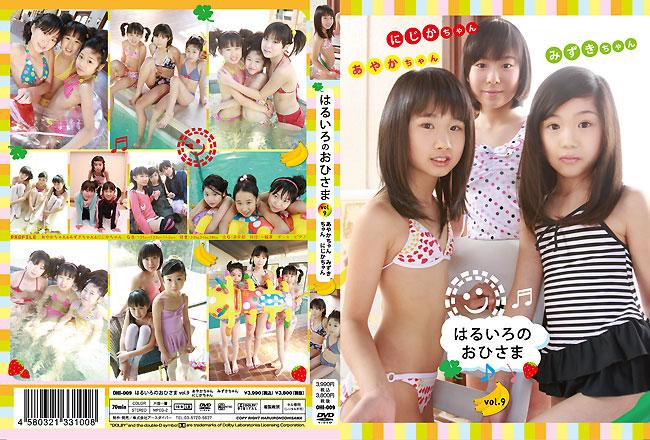 あやか, みずき, にじか   はるいろのおひさま vol.9   DVD