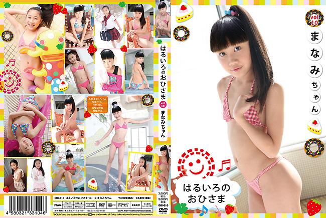 まなみ   はるいろのおひさま vol.10   DVD