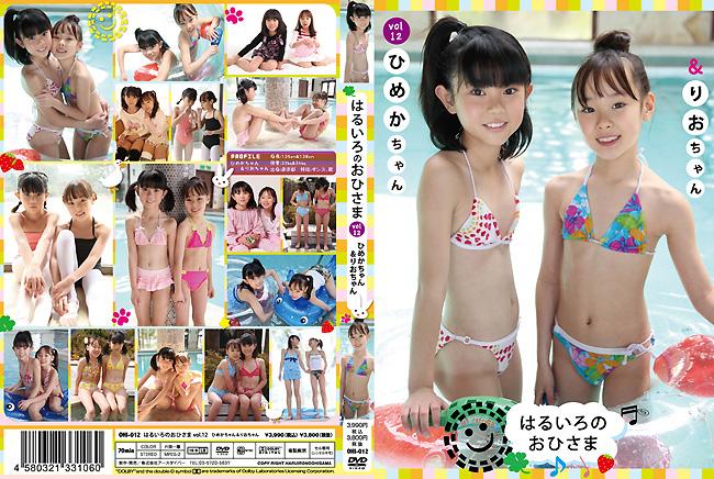 ひめか, りお   はるいろのおひさま vol.12   DVD