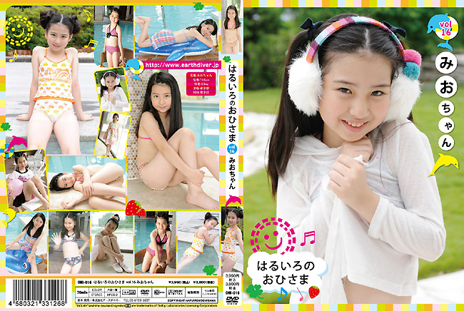 みお   はるいろのおひさま vol.16   DVD