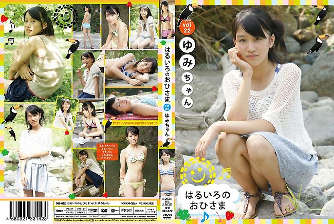 ゆみ   はるいろのおひさま vol.22   DVD