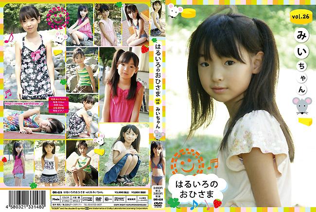 みい | はるいろのおひさま vol.26 | DVD