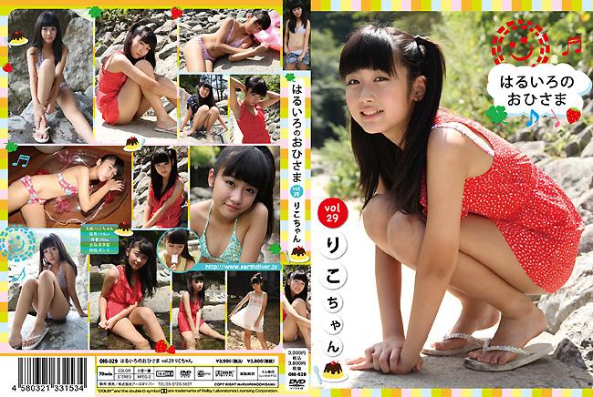 りこ   はるいろのおひさま vol.29   DVD