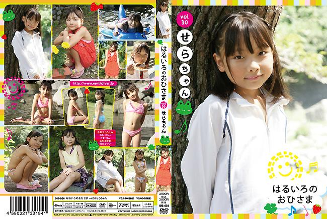 せら | はるいろのおひさま vol.30 | DVD