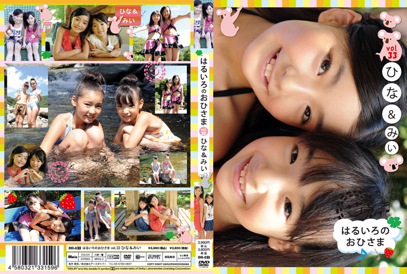 ひな, みい   はるいろのおひさま vol.33   DVD