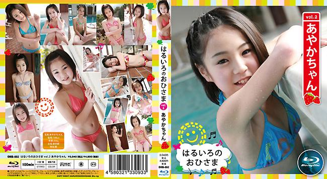 あやか | はるいろのおひさまブルーレイ vol.02 | Blu-ray