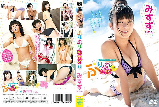 みすず | ぷりぷりたまご vol.81 | DVD