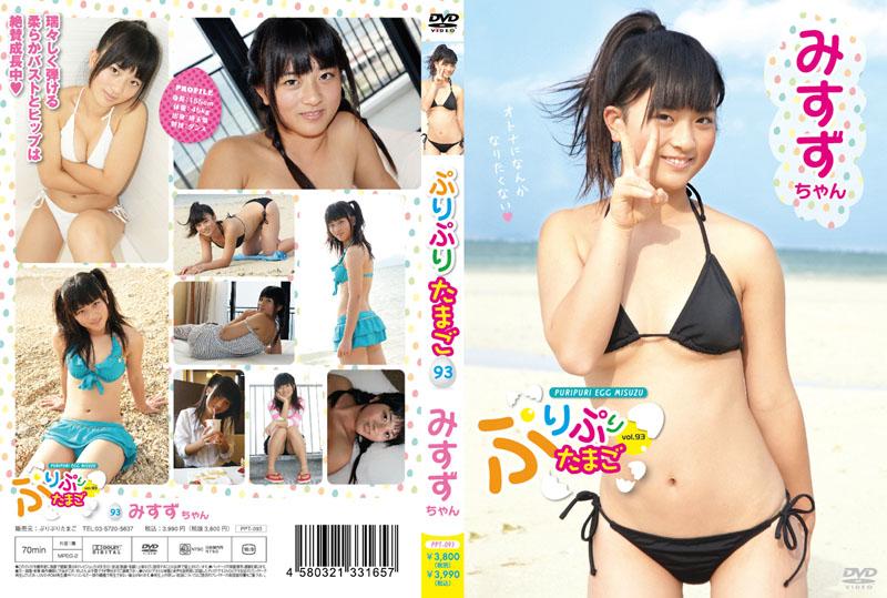 みすず | ぷりぷりたまご vol.93 | DVD
