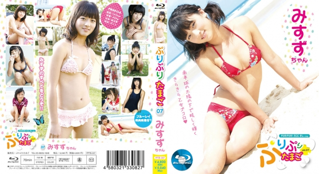みすず | ぷりぷりたまごブルーレイ vol.07 | Blu-ray