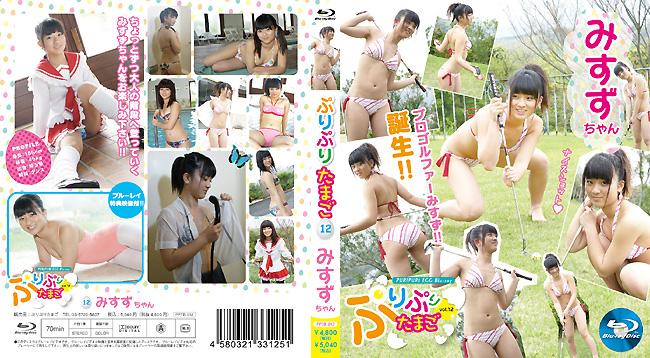 みすず   ぷりぷりたまごブルーレイ vol.12   Blu-ray