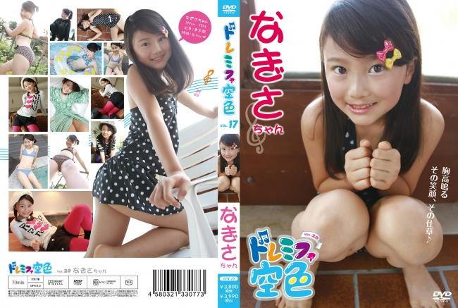 なぎさ | ドレミファ空色 vol.20 | DVD