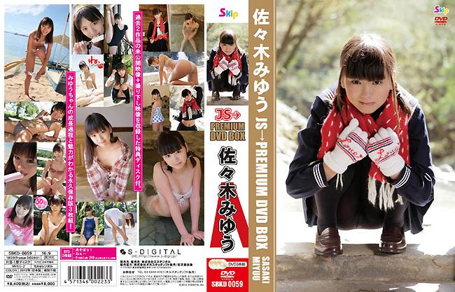 佐々木みゆう | JS→ Premium DVD BOX | DVD-BOX