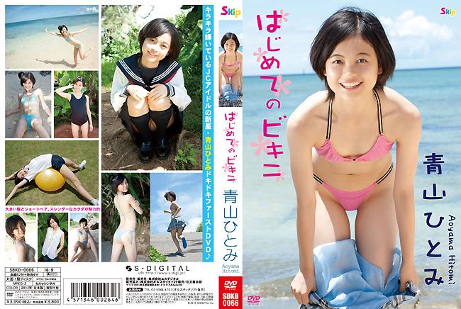 青山ひとみ   はじめてのビキニ   DVD