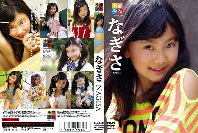 なぎさ   季節少女   DVD