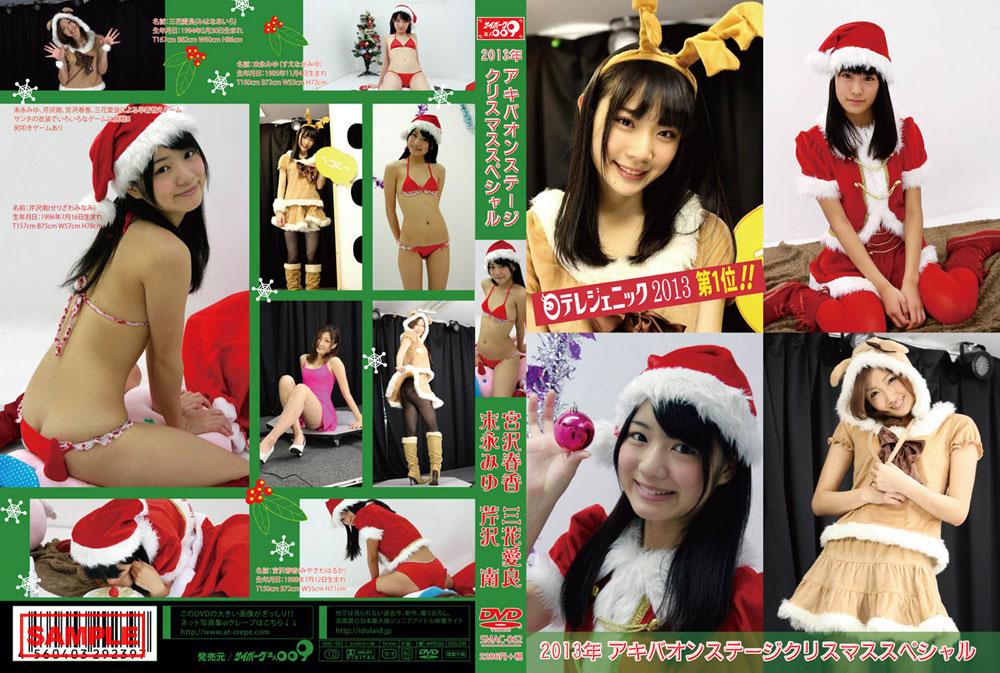 三花愛良, 宮沢春香, 芹沢南, 末永みゆ   2013年 アキバオンステージクリスマススペシャル   DVD