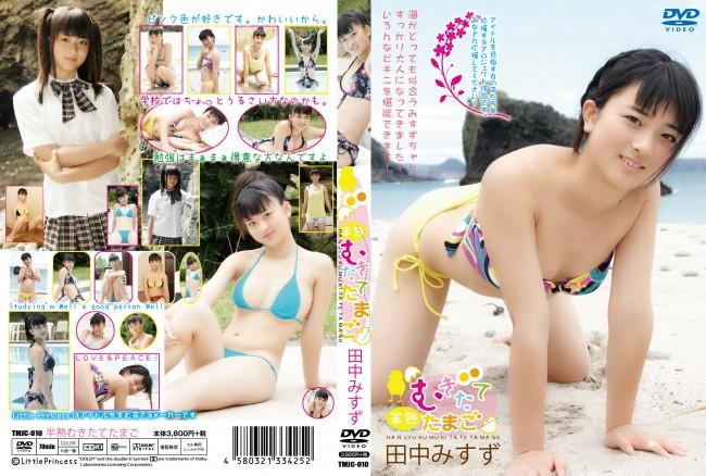 田中みすず   半熟むきたてたまご   DVD