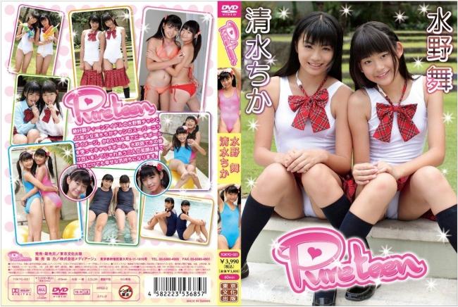 水野舞, 清水ちか   Pure teen   DVD