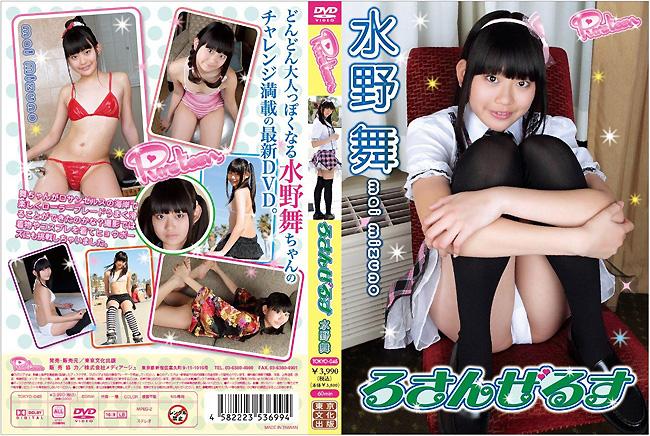 水野舞 | ろさんぜるす | DVD
