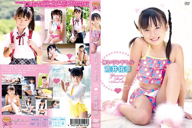 荒井佑奈 | 赤いランドセル | DVD