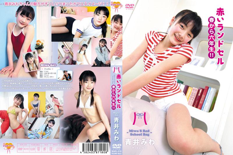 青井みわ   赤いランドセル 「春から六年生!!」   DVD